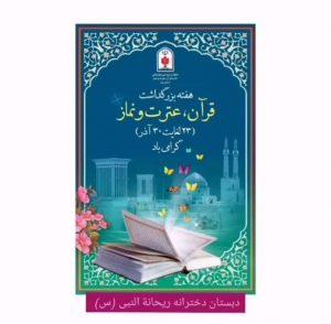 بزرگداشت هفته قرآن _عترت و نماز