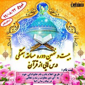 مسابقات هفتگی درس هایی از قرآن