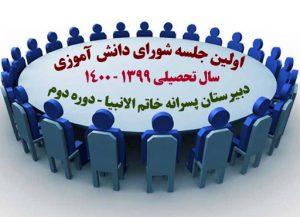 اولین جلسه مجازی شورای دانش آموزی