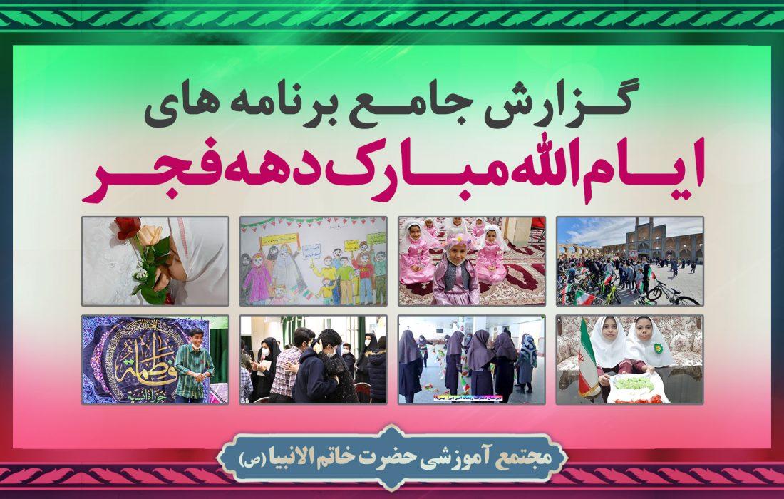گزارش جامع فعالیت های مدارس در دهه مبارک فجر