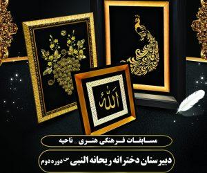 افتخاری دیگر در مسابقات ناحیه_اینبار فرهنگی_هنری