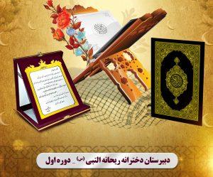 افتخار کسب رتبه های برتر ناحیه در مسابقات قرآن _عترت و نماز