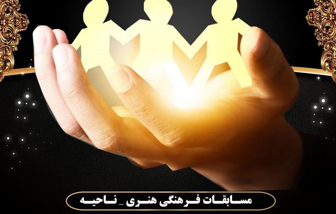 درخشش نخبگان انقلابی | مسابقات فرهنگی هنری