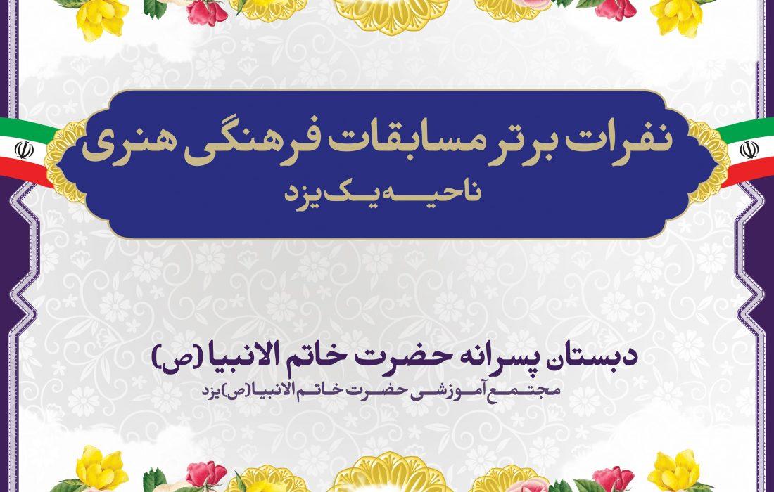 کسب رتبه های برتر مسابقات #فرهنگی_هنری