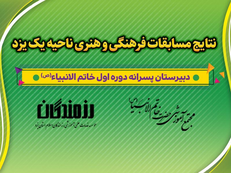 درخشش نخبگان انقلابی   مسابقات فرهنگی هنری