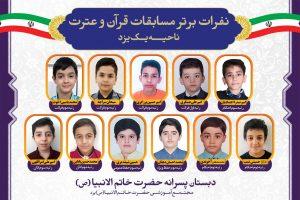 برترین های مسابقات قرآن و عترت ناحیه