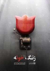 بیانیه محکومیت کشتار دانش آموزان افغانستانی