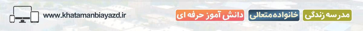 گزارش سالانه دبیرستان دوره دوم خاتم الانبیاء (ص) یزد [1400-1399]