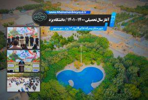 گزارش تصویری | ویژه برنامه آغاز سال تحصیلی ۱۴۰۱-۱۴۰۰ در دانشگاه یزد